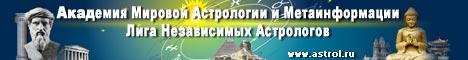 Академия мировой астрологии и метаинформации
